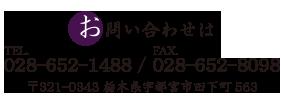多気山不動尊へのお問い合わせ TEL:028-652-1488