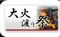大火渡り祭